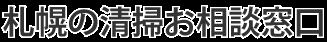 札幌の清掃お相談窓口